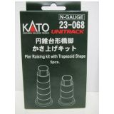 Kato 23068 N Scale Conical Pier Height Adjusting Kit (5)
